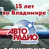 Авторадио-Владимир 104,8 FM
