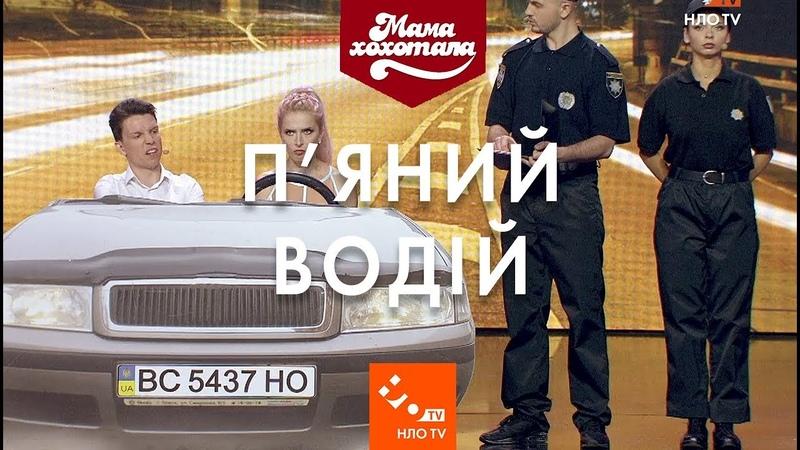 П'яний водій Шоу Мамахохотала НЛО TV