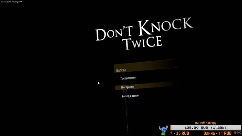Don't Knock Twice ► Ищем дочь
