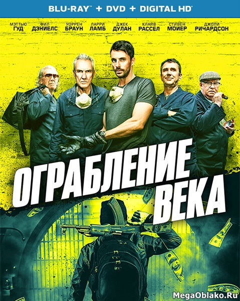 Ограбление века / The Hatton Garden Job (2017/BDRip/HDRip)