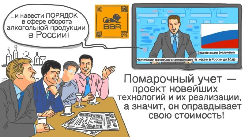 BBR. Помарочный учет — проект инновационных технологий