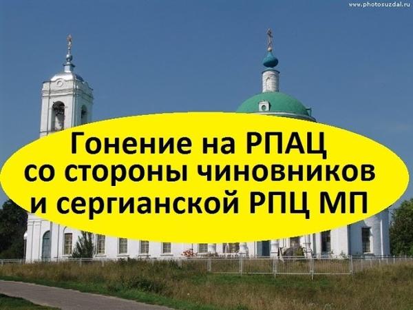 Изъятие храмов у РПАЦ 2010 год. РПЦ МП отобрала у РПАЦ 18 храмов.