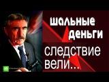 Следствие вели с Леонидом Каневским Шальные деньги
