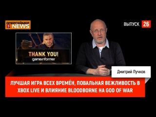 Лучшая игра всех времён, повальная вежливость в Xbox Live и влияние Bloodborne на God of War