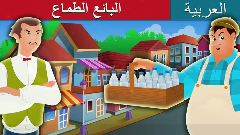 البائع الطماع - The Greedy Milkman Story in Arabic - قصص اطفال - حكايات عربية