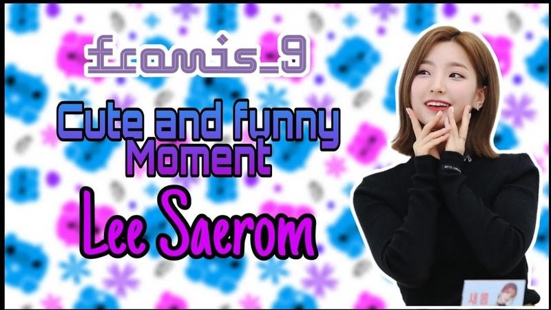 프로미스나인 (fromis_9) Lee Saerom Cute and funny moment 1