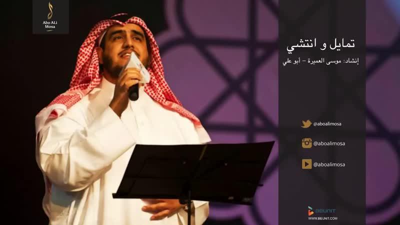 تمايل و انتشى سعدا المنشد موسى العميرة أبو علي mp4
