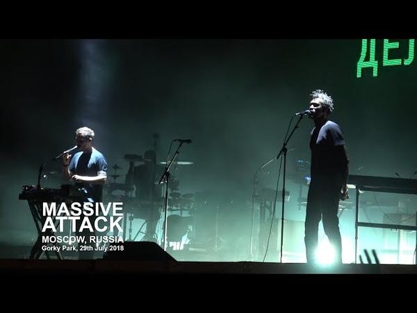 Massive Attack (ParkLive 2018)