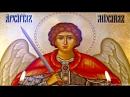 Молитва Архангелу Михаилу очень мощная защита от сглаза зложелателей и всякой напасти