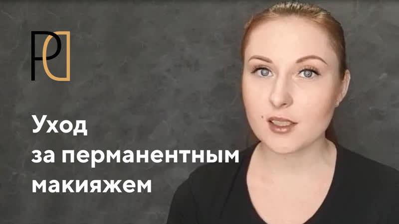 Уход за перманентным макияжем после процедуры Лаборатория татуажа Дарьи Павловской
