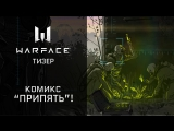 Warface: комикс