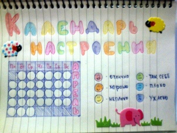 Календарь настроения для детей своими руками 75