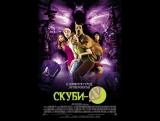 Скуби-ду фильм 2002 HD
