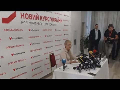 Прес конференція Глави політичної партії Всеукраїнське об'єднання Батьківщина Юлії Тимошенко