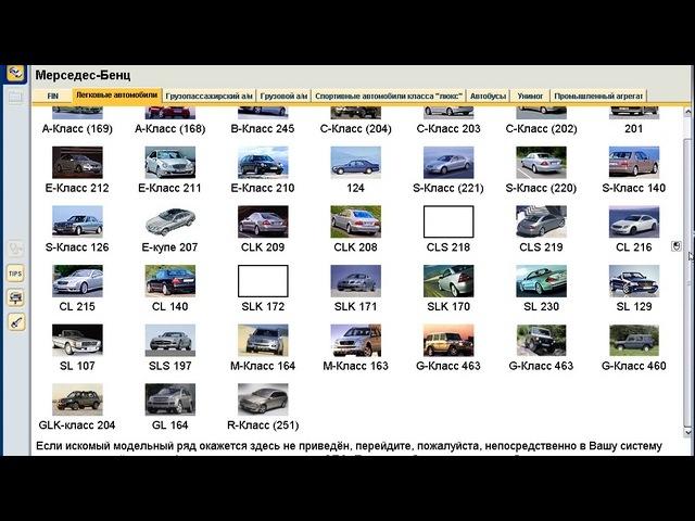 DAS XENTRY программа для Mercedes diagnosis C3/C4. Какие авто поддерживает