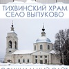 Тихвинский храм в селе Выпуково