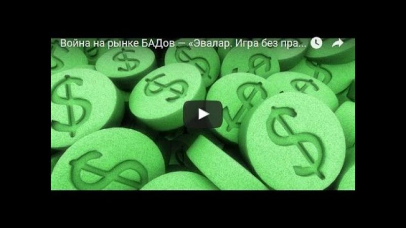 Война на рынке БАДов — «Эвалар Игра без правил»