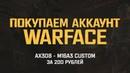 Купить аккаунт Warface 65 ранг за 200 рублей с донатом. AX308. Проверка магазина аккаунтов Warface!