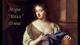 Фаворитки английских королей Мэри Молл Дэвис (ок. 1648 - 1708)