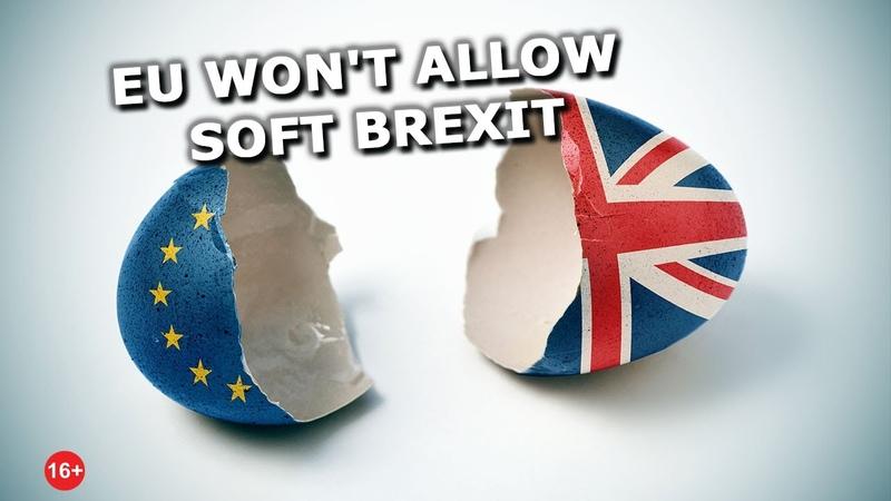 Интервью • ЕС не пойдет на мягкий Брексит