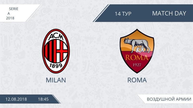 Milan 1:1 Roma, 14 тур (Италия)