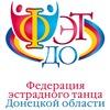 Федерация эстрадного танца Дон.обл.