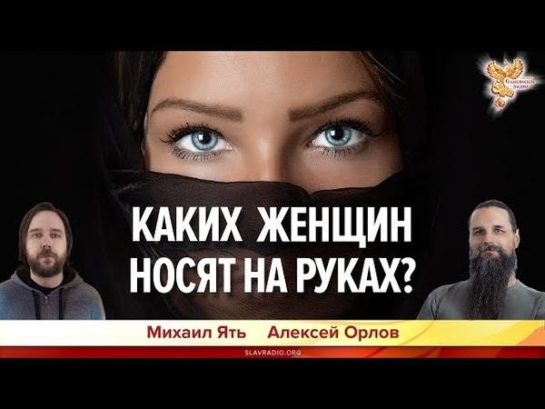 Каких женщин носят на руках Алексей Орлов и Михаил Ять
