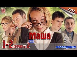 Маша / HD 1080p / 2012 (мелодрама). 1-2 серия из 2