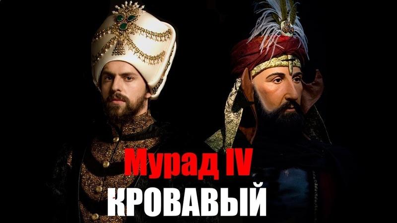 Султан МУРАД IV Кровавый сын АХМЕДА I и КЁСЕМ Султан Вся правда о казни султаном его братьев