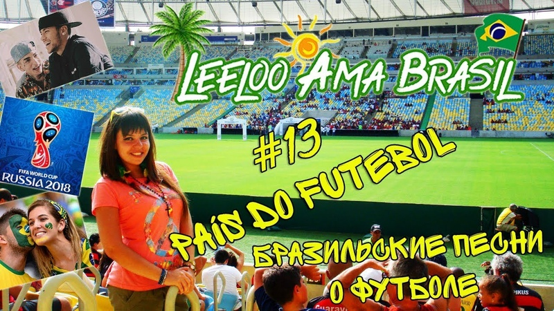 Pais do futebol - БРАЗИЛЬСКИЕ ПЕСНИ О ФУТБОЛЕ - Leeloo Ama Brasil 13