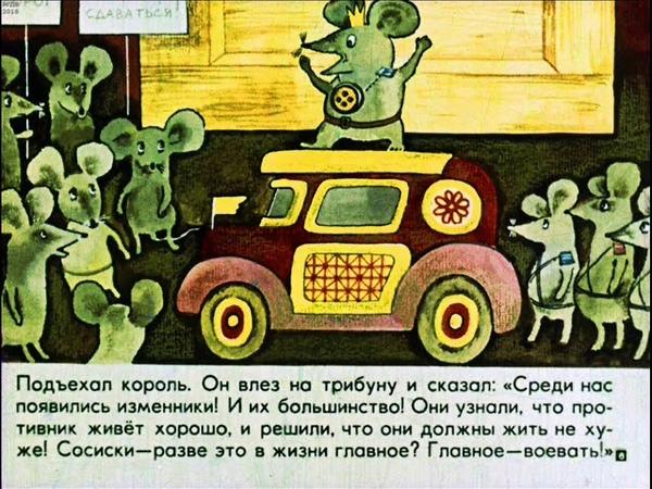 Гарантийные человечки сказка Э Успенского