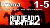Red dead redemption 2 (PS4) прохождение от первого лица ГЛАВА 1-5 Кто, этот Левит Корнуолл