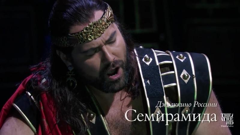 """«СЕМИРАМИДА» Ильдар Абдразаков """"Deh! ti ferma"""". Метрополитен Опера 2017-18 в кино"""