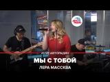 Лера Массква - Мы С Тобой (#LIVE Авторадио)