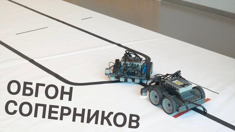 Обгон робота на черной линии линии | Турнир Двух Столиц | Робототехника для всех