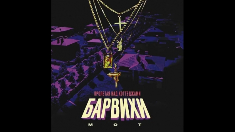 Пролетая над коттеджами Барвихи Премьера трека 2018