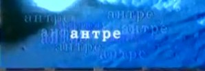 Антре (4-й канал Останкино, 1993) Театр на Таганке