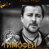 Тимофей Яровиков|Пермь|15 апреля