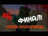 Зомби Апокалипсис 6 серия.ФИНАЛ!Майнкрафт сериал.