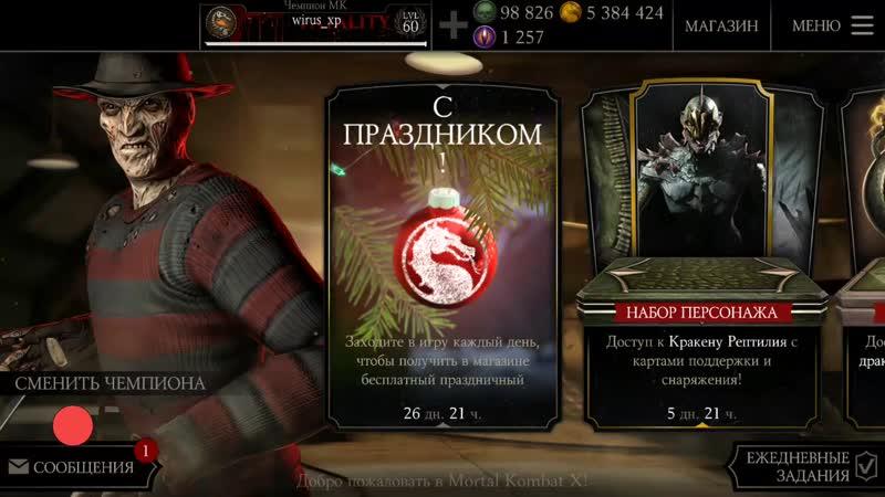 Mortal Kombat X_2018-12-07-13-26-15.mp4