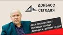 ОБСЕ способствует геноциду народа Донбасса депутат НС ДНР