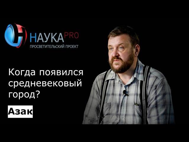 Андрей Масловский - Когда появился средневековый Азак?
