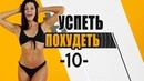 УСПЕТЬПОХУДЕТЬ №10 Программа Тренировок для Похудения. Фитнес Дома.