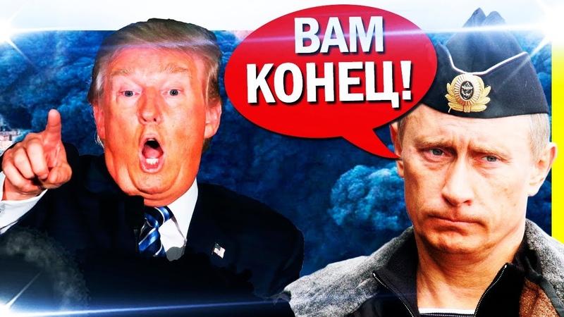 С.Ш.А.выходят из ядерного соглашения! Путин жecmko ответил Трампу!
