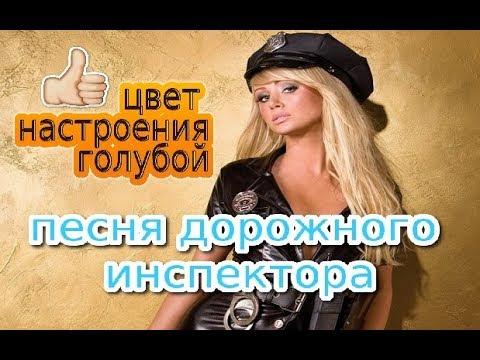 Песня про Гай Инспектор ГИБДД