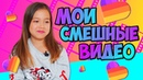 РЕАКЦИЯ на Мои смешные видео в Like!