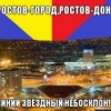 Типичный Ростов-на-Дону
