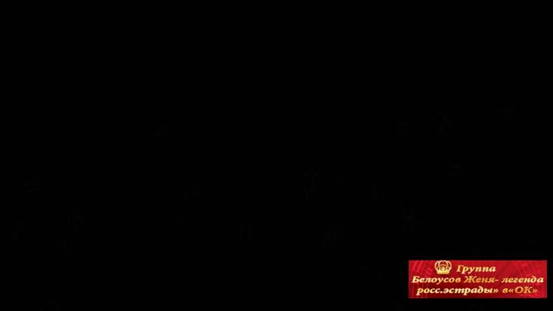 Белоусов Женя Девочка моя синеглазая(29 лет вечному хиту.2017 год