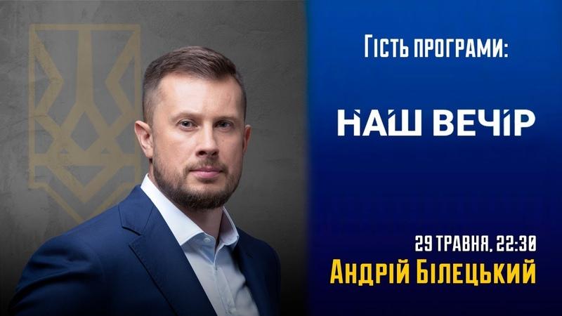 Андрій Білецький у програмі «Наш вечір» | НацКорпус