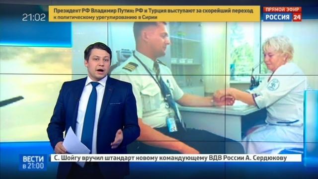 Новости на Россия 24 • Липовые справки для летной комиссии стали причиной уголовного дела